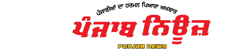 Punjab News – Latest news in Punjabi